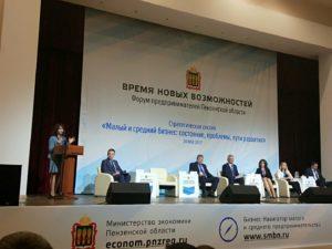 малый бизнес, стратегическая сессия, форум